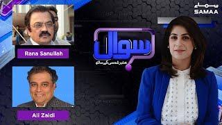 Fawad chaudhry sindh mein | Sawal with Amber Shamsi | Samaa TV | 16 Jan , 2019