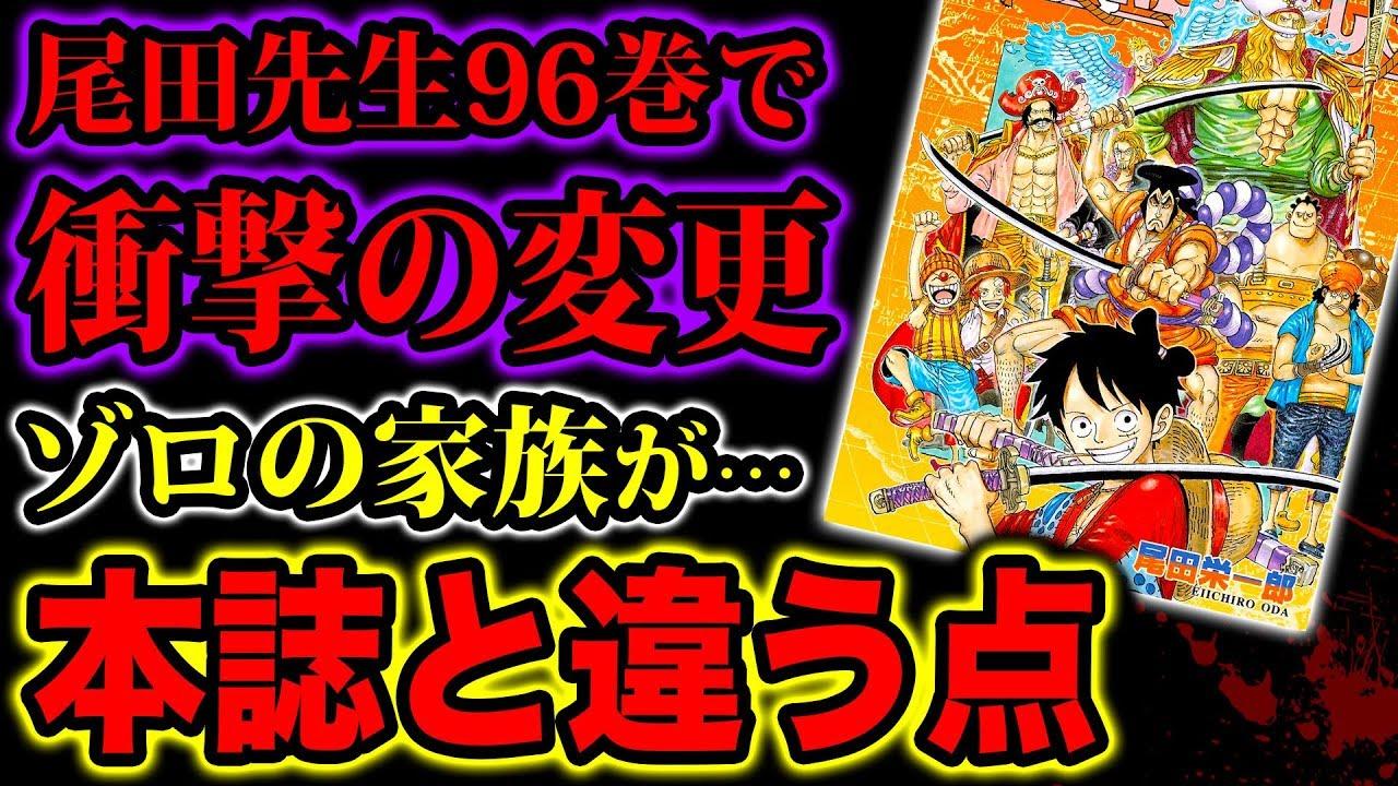 新刊 96 最 ワンピース