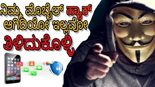 How to know our phone is hacked in kannada    how to protect our phone from hacking   mobile hacking