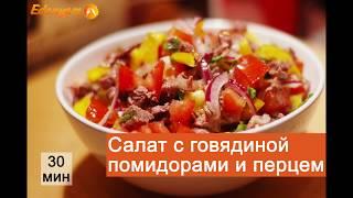 🥗 Очень вкусный салат с говядиной, помидорами 🍅 и болгарским перцем 🌶 – мега рецепт!