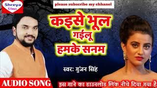 Gunjan Singh sad song mp3..