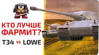 Кто лучше фармит? T34 vs Lowe