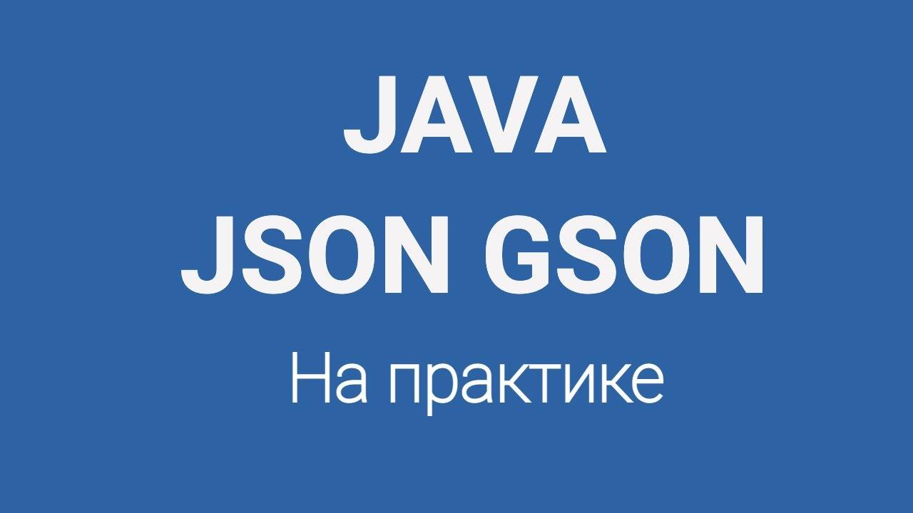 Download JSON парсинг методом GSON в Java на практике / JSON Parsing
