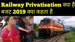 Complete Rail Budget 2019 | Indian Railways Privatisation | What is PPP Model of Railways ?