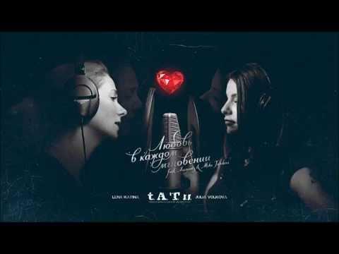 t.A.T.u. - Love In Every Moment/Любовь в каждом мгновении (Instrumental Version)
