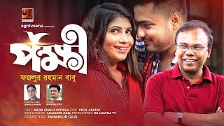 Pokkhi Fazlur Rahman Babu Mp3 Song Download