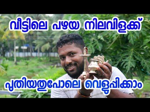 നിങ്ങളുടെ വീട്ടിലെ പഴയ നിലവിളക്ക് പുതിയതുപോലെ വെളുപ്പിക്കാം   Tech   Malayalam