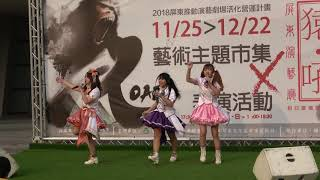 2018/12/09 EM緊急方程式 猿吼 第二首@屏東演藝廳 ワンダフル・ワールド...