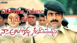 Duvvina Talane Full Song - Naa Autograph Telugu Movie -  Ravi Teja, Bhoomika