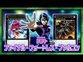 【遊戯王ADS】RR-ファイナル・フォートレス・ファルコン搭載RR【YGOPro】