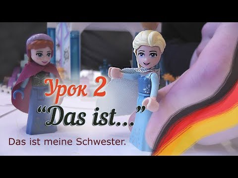 Как по немецки брат и сестра