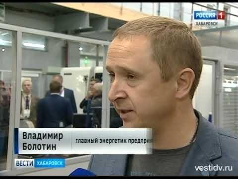 Вести-Хабаровск.Новая установка на Энергомаше