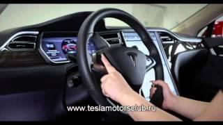 Tesla Model S - Керівництво по експлуатації