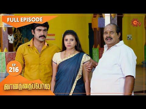 Vanathai Pola - Ep 216   15 Sep 2021   Sun TV Serial   Tamil Serial