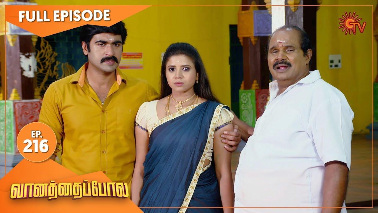 Download Vanathai Pola - Ep 216 | 15 Sep 2021 | Sun TV Serial | Tamil Serial