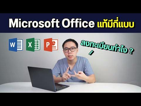 Microsoft Office แท้มีกี่แบบ ราคาเท่าไร และวิธีลงทะเบียนทำไงบ้าง