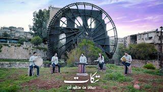 مجروح قليبي من هواكم - فرقة تكات - النسخة الأصلية