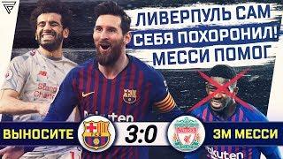 БАРСЕЛОНА РАЗДАВИЛА ЛИВЕРПУЛЬ • ЗМ БУДЕТ У МЕССИ • Барселона Ливерпуль 3 0 обзор матча