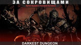 Darkest Dungeon - За сокровищами
