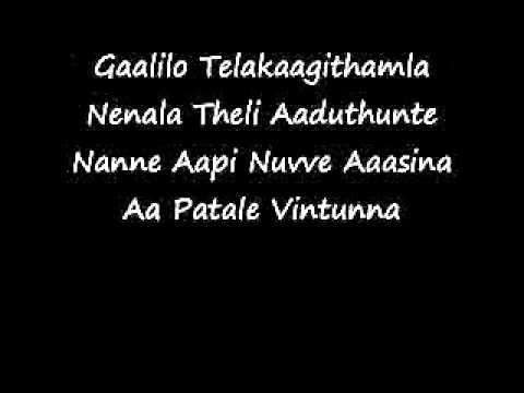 Atu Nuvve Itu Nuvve Song Lyrics from the Movie Current