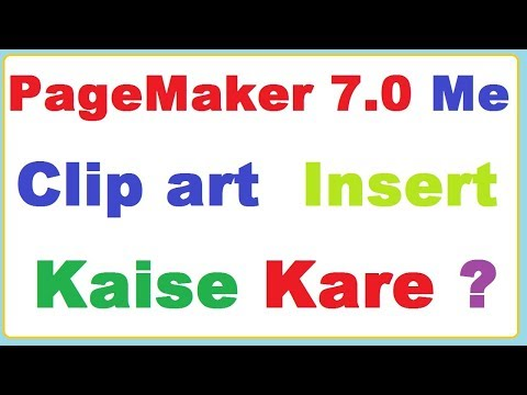 How To Clip Art In Adobe Pagemaker 7.0 In Hindi