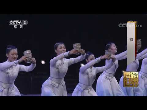 桃李杯女子新疆群舞_第八届荷花奖 群舞《鸿雁》 Swan Geese | Doovi