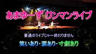 2017年6月24日に行われた「あまゆーずワンマンライブ」この公演は、記念...