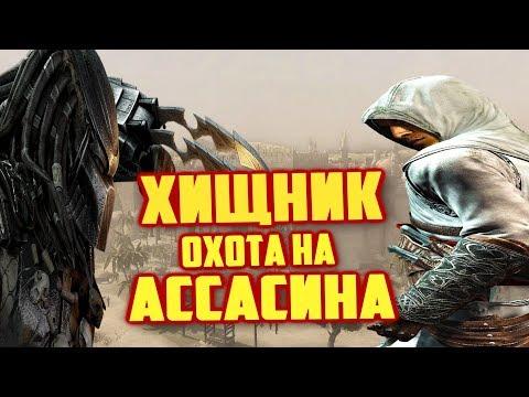 Хищник: Охота на Ассасина