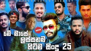 Best 25 Sinhala New Song 2021 Sinhala New Song  Best 25 Sinhala Song juke  Aluth Sindu 2021(October)
