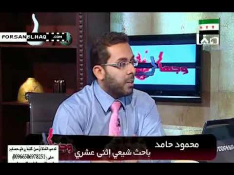 مناظرة بين الأستاذ وليد اسماعيل والشيعي محمود حامد 2