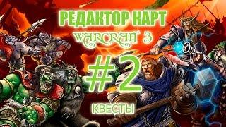 Редактор карт Warcraft 3 - Урок 2 - Создание квестов, свои задания