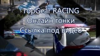 видео Играть игры гонки без регистрации