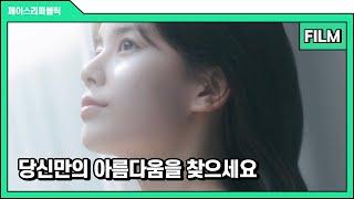 [수퍼비] 페이스리퍼블릭 브랜드 필름 Face repu…