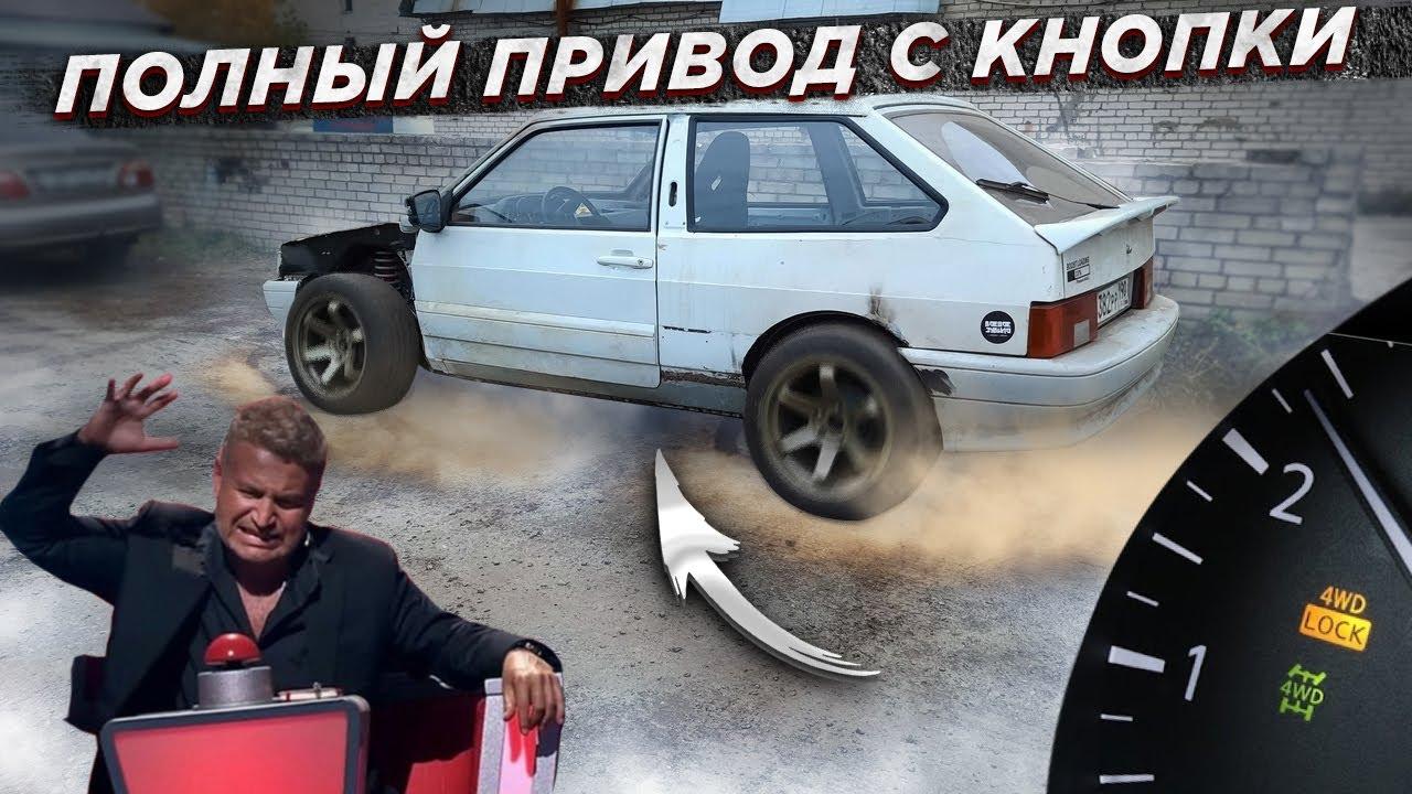 Полный привод с кнопки! ВАЗ 2113 4х4 свап Toyota + Lada