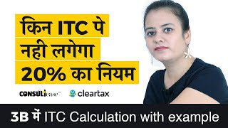 Eligible ITC in 3B - How to calculate? | Input Tax Credit in 3B | ConsultEase with ClearTax