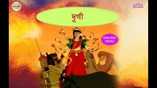 Ma Durga / Animated Film in Bengali