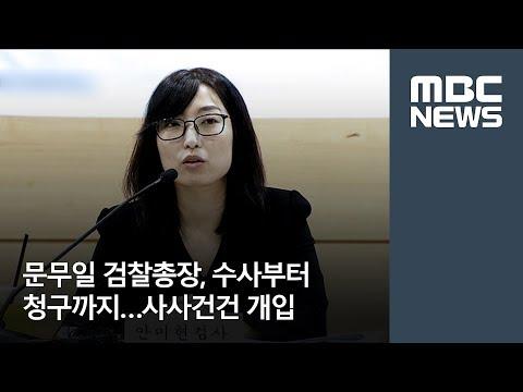 문무일 검찰총장, 수사부터 청구까지…사사건건 개입 (2018.05.15/뉴스데스크/MBC)