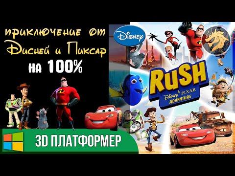 RUSH A Disney PIXAR Adventure / Раш Приключение от Дисней и Пиксар | Прохождение