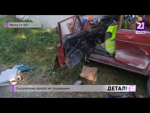 21 channel: Смертельна аварія на Іршавщині