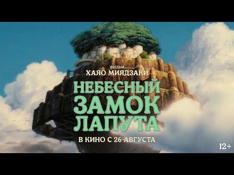 Небесный замок Лапута / в кино с 26 августа