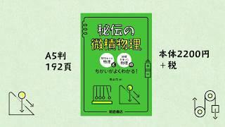 青山均『秘伝の微積物理』(朝倉書店)内容紹介