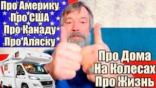Русский про Америку (США/КАНАДА/АЛЯСКА) и Дома на колесах (трейлера) Трейлер Канала