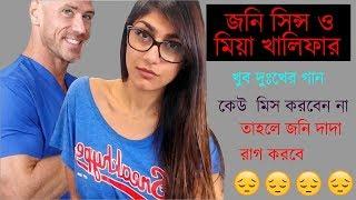 Jonny_sing_and_miya_khalifa_sad_song  Jodi Ek Hoy Duti Mon Valobasa Nei Moron   Bengali Sad Songs