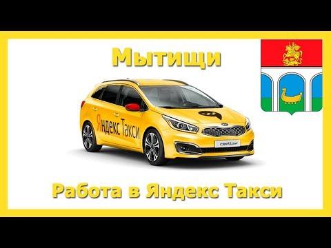 Работа в Яндекс Такси 🚖 Мытищи на своём авто или на авто компании