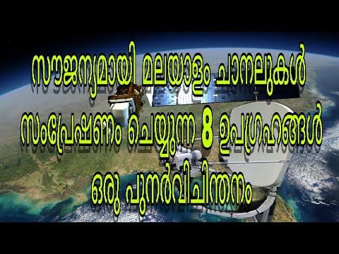 Free Malayalam Channels Broadcasting satellites and features | Malayalam Dish technology