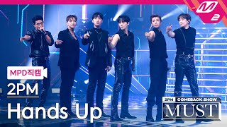[MPD직캠] 투피엠 직캠 4K 'Hands Up' (2PM FanCam)   @2PM COMEBACK SHOW 'MUST'