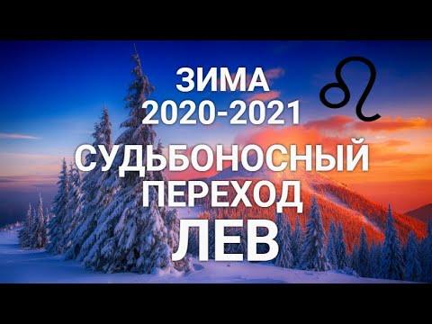 ♌ЛЕВ. Зима/Winter 2020-2021. Судьбоносный переход+Сюрприз. Таро-гороскоп для Львов.