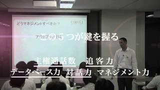 電話営業(テレアポ)強化セミナー 【経営者向け】