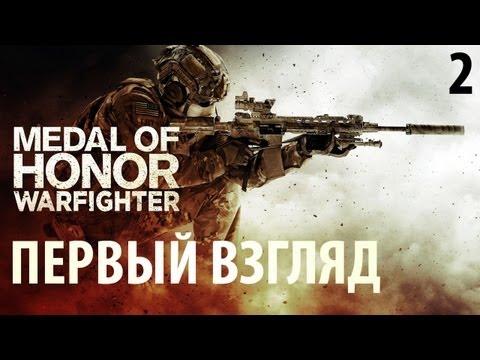 Medal of Honor Warfighter - Первый взгляд [Мультиплеер]- #2