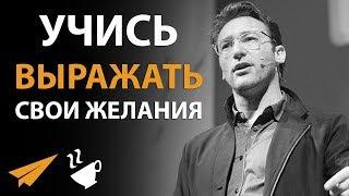 Учись ВЫРАЖАТЬ Свои ЖЕЛАНИЯ - Саймон Синек